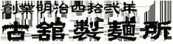 創業明治四拾弐年 古舘製麺所